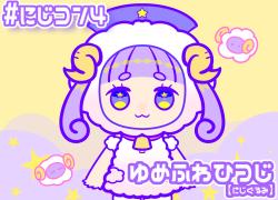 【にじぐるみ】ゆめふわひつじ【にじコン4】