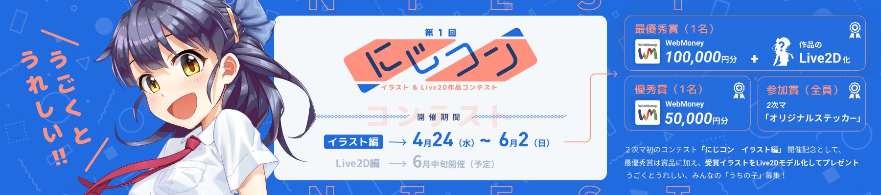 にじコン 第1回