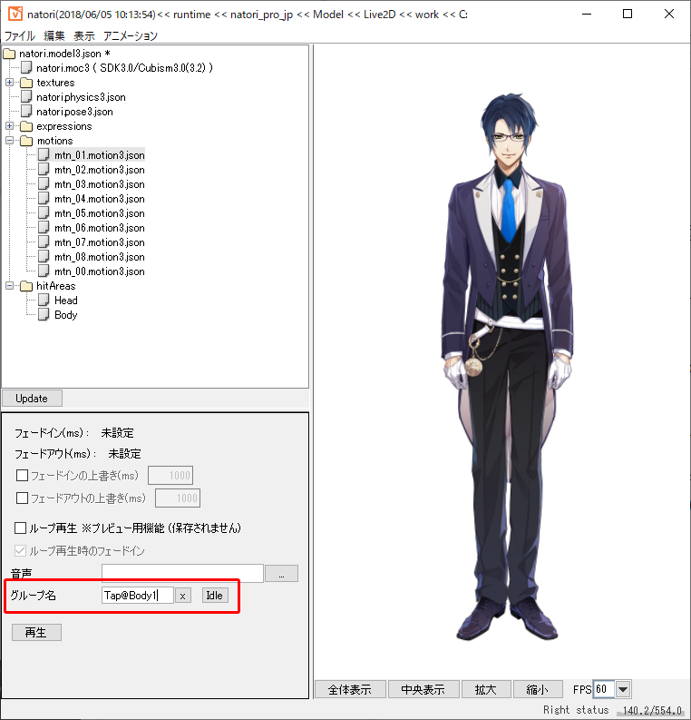 Cubism Viewer (for OW) で model3.json のセットアップ