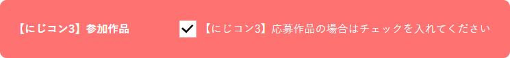 にじコン3 参加