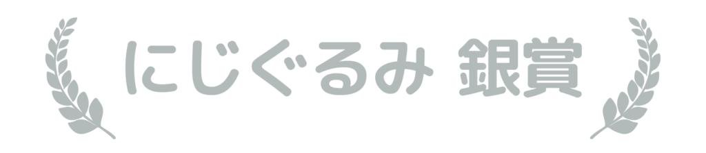 にじぐるみ賞 銀賞