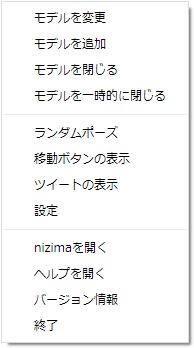にじマスα4 右クリックメニュー