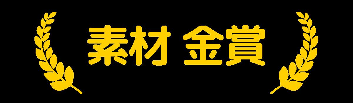 にじぐるみ賞 金賞