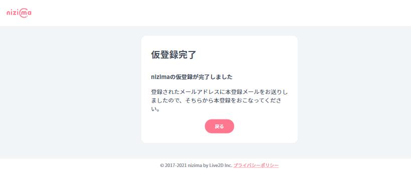 仮登録完了 - nizima アカウント