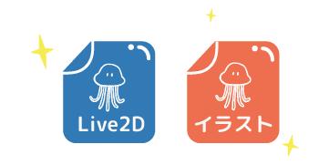 イラストとLive2D
