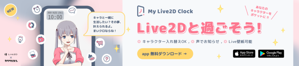 My Live2D Clock