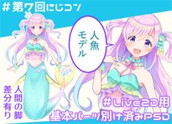 【にじコン7】人魚なモデル【脚差分あり】