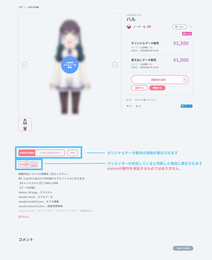 作品投稿_詳細画面