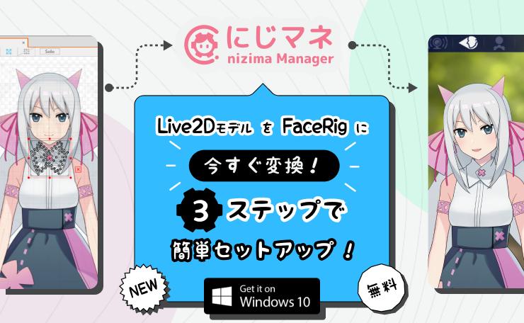 nizima Manager for FaceRig