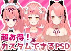 【PSDデータ】カスタムできるピンク髪ちゃん