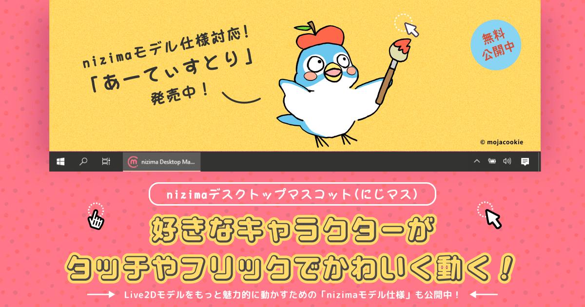 nizimaデスクトップマスコット「にじマス」