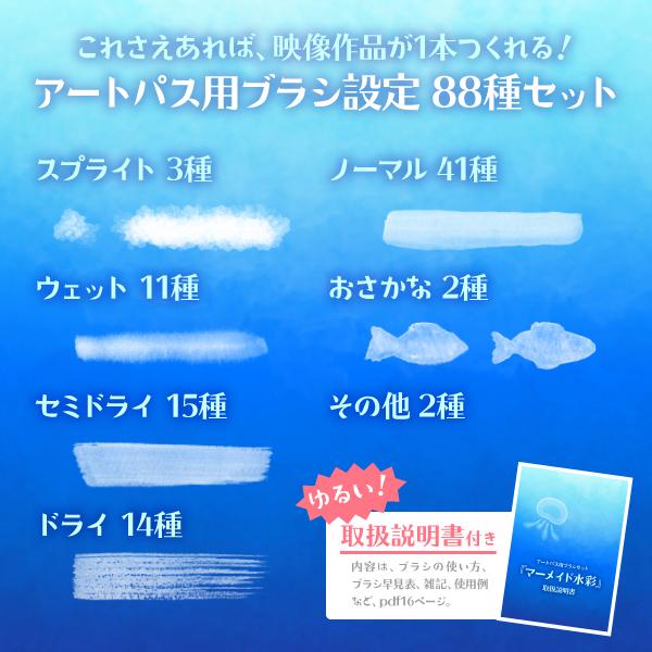 アートパス用ブラシセット『マーメイド水彩』