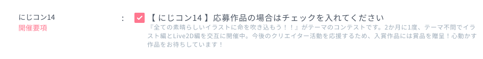 にじコン5 参加