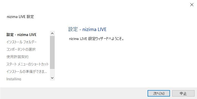 nizima LIVE_マニュアル_インストール01