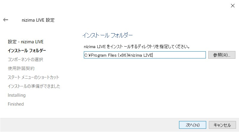 nizima LIVE_マニュアル_インストール02