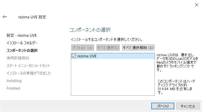 nizima LIVE_マニュアル_インストール03