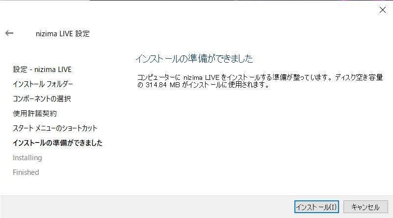 nizima LIVE_マニュアル_インストール04