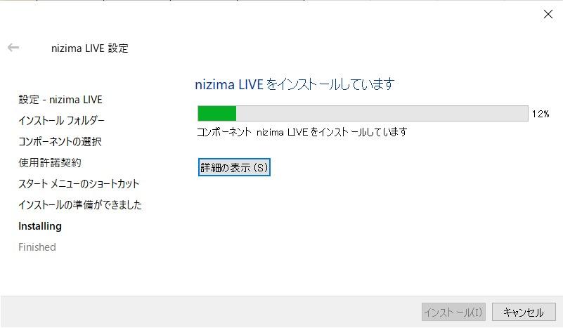 nizima LIVE_マニュアル_インストール07